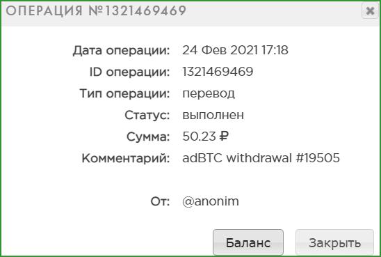 выплата рублей с adBTC