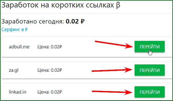 заработок на коротких ссылках на adBTC шаг 1