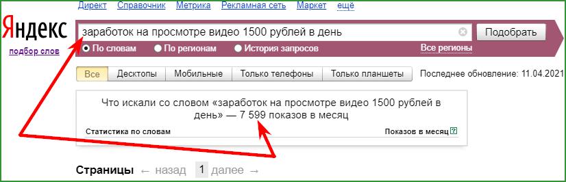 частотность запроса заработок на просмотре видео 1500 рублей в день