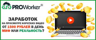 заработок на просмотре коротких видео от 1500 рублей в день