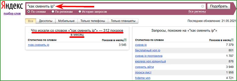 принцип подбора слов в Яндекс Вордстат