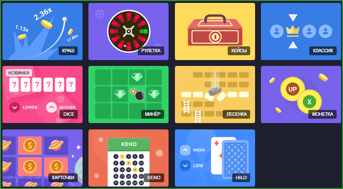 виды мини игр на деньги на up-x
