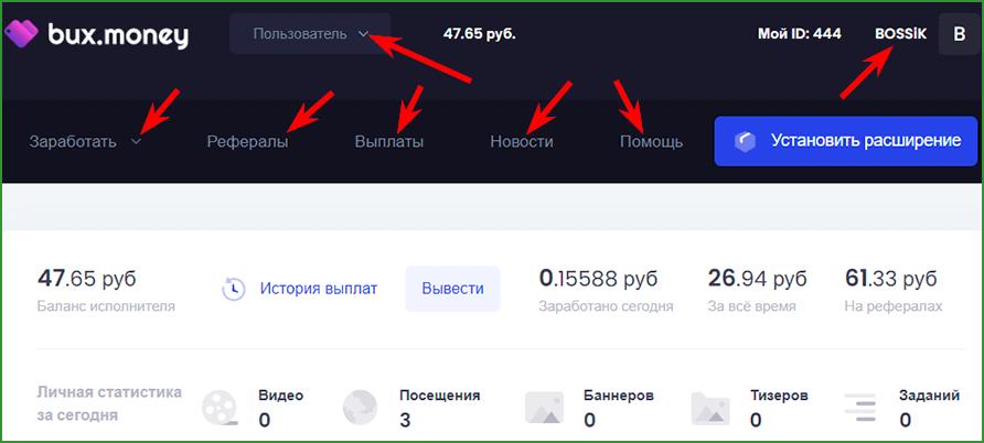 Интерфейс мини-букса Bux Money