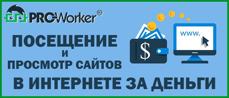 Посещение и просмотр сайтов в интернете за деньги