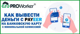 Как вывести деньги с Payeer на карту любого банка с минимальной комиссией