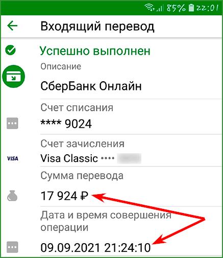 успешный вывод денег с Payeer на карту Сбербанка через обменник NixExchange