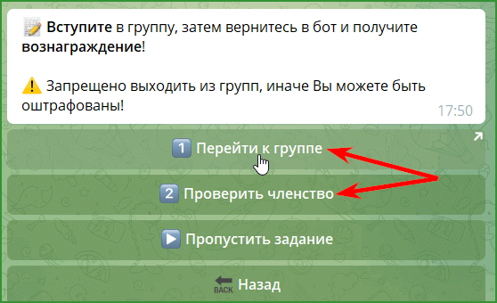 выполнение заданий в телеграмм боте TGSTAR шаг 2