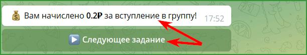 выполнение заданий в телеграмм боте TGSTAR шаг 3