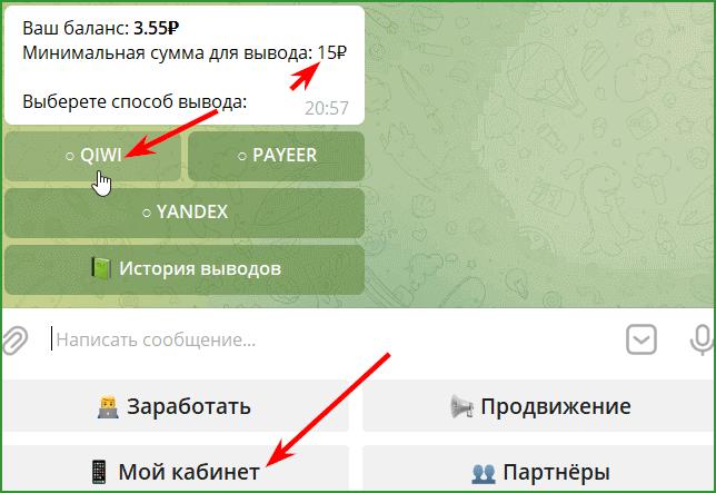Заработок на ботах в Телеграмм: ТОП-16 проверенных Telegram ботов, которые честно платят и выводят деньги без вложений